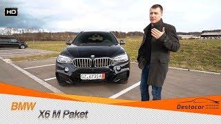 Запрет дизеля в городах Германии и BMW X6 M Paket /// Автомобили из Германии
