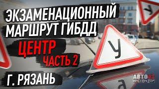 Маршрут ГИБДД  Рязань, Центр. Часть 2
