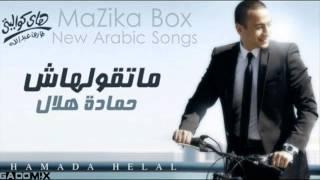 اغاني طرب MP3 اغنية حماده هلال - اصلى وفصلى 2012 | النسخة الاصلية تحميل MP3