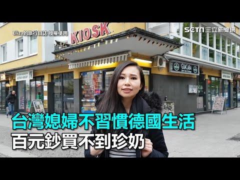 台灣媳婦不習慣德國生活 百元鈔買不到珍奶 三立新聞網SETN.com