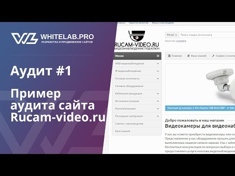 #1 Пример мини-аудита сайта Rucam-video.ru