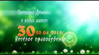 Веселое правоведение 30 | апрель 2018 | Профсоюз Союз ССР