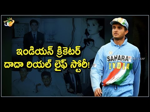 Indian Cricketer Sourav Ganguly Real Life Story | Planet Leaf