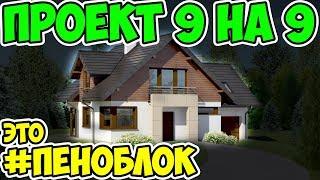 Проекты домов 9 на 9 из пеноблоков: 81 или 162 квадрата полезной площади