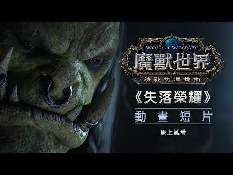 魔獸世界動畫短片:「失落榮耀」