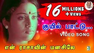குயில் பாட்டு  | Kuyil Pattu | En Rasavin Manasilae | Tamil Movie HD Video Song | Ilayaraja Hits