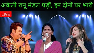 Kumar Sanu And Alka Yagnik VS Ranu Mondal - Real Singing Fight with Legend ||