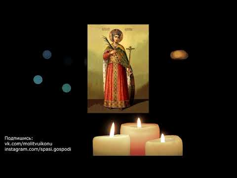 Сильная молитва на счастливое замужество Екатерине Великомученице