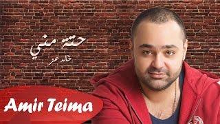 تحميل اغاني خالد عز - حتة مني   Heta meny - khaled Ezz MP3
