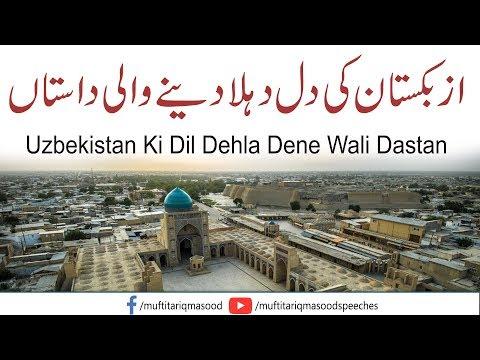 Uzbekistan Ki Dil Dehlane Wali Dastan | Mufti Tariq Masood Sahib