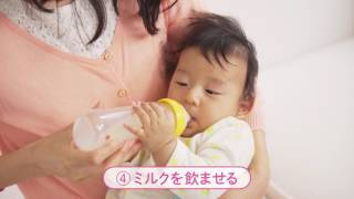 森永乳業ミルクの作り方__2017