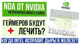 NDA от Nvidia, игровая зависимость как болезнь и аппаратное исправление дыр от Intel