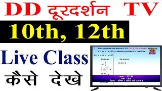 10th, 12th Online Class || दूरदर्शन चैनल पर 10वी 12वी Live Class कैसे देखे || DD Madhya Pradesh Live