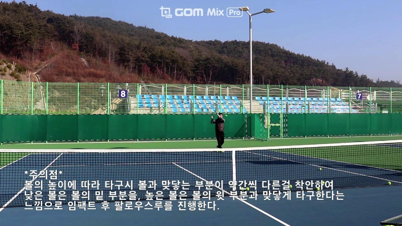 남원시체육회_테니스 포핸드 앵글샷