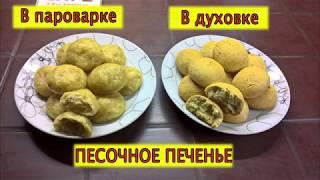 Песочное печенье в пароварке и в духовке