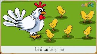 สื่อการเรียนการสอน กุ๊ก กุ๊ก ไก่ ป.1 ภาษาไทย