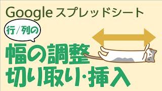 Googleスプレッドシート「行/列の幅の調整・切り取り/挿入」