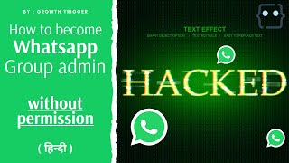 How to become admin of any whatsapp group without admins permission in hindi | Growth Trigger