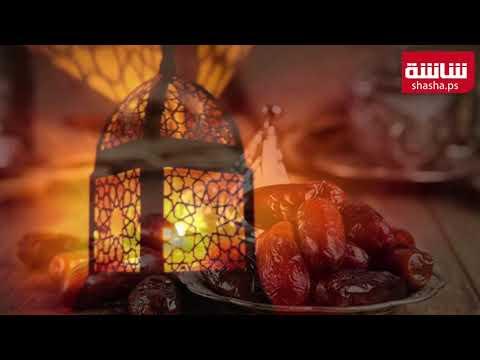 خلال رمضان: عدد ساعات الصيام في الوطن العربي