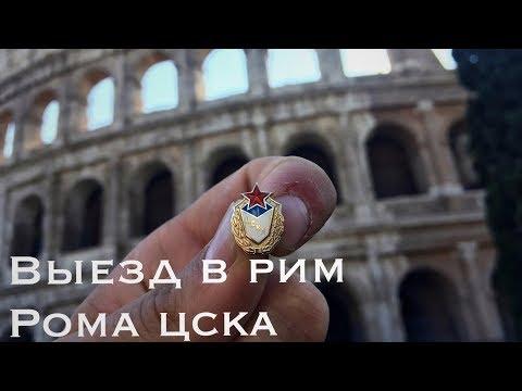 Выезд в Рим 23.10.2018 Лига Чемпионов рома ЦСКА видео