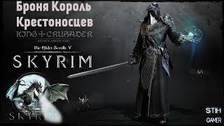 Skyrim SE: Броня Король Крестоносцев