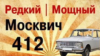 Редкий москвич из 1970 года! Москвич 412. Таких почти не осталось.