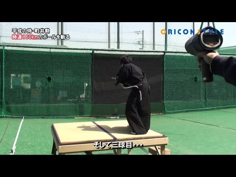 Skilled Samurai Slices a 100mph Baseball