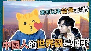 【中國開箱】談論普遍中國人眼中的世界觀是如何? EP02