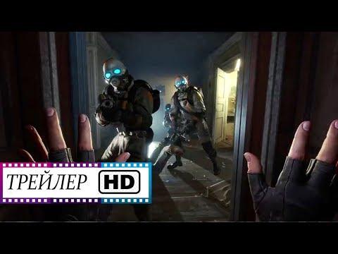 Half-Life: Alyx - Анонс -трейлер HD | Игры | (2020)