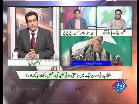 Pakistan Ki Awaaz 27 03 2017
