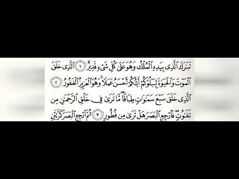 Download Al Mulk Abdul Rahman Al Sudais Abdul Rahman Al