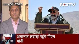 Prime Time With Ravish Kumar: क्या PM Modi ने सीधे China को चेतावनी दी है ?