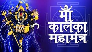 Maa Kalka Maha Mantra ॥ Ajit Kumar Mishra || Devi Mantra # Bhakri Bhajan