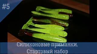 Наборы для литья силиконовых приманок