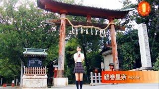 3分でわかる「鷲宮神社」 【久喜市PRビデオ】