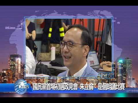 20190625 新唐人亞太電視 八點新聞 搶先看