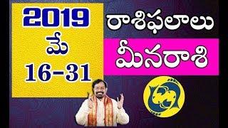 pranathi tv meena rashi 2019 may - Thủ thuật máy tính - Chia