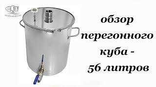 Перегонный куб 56 литров