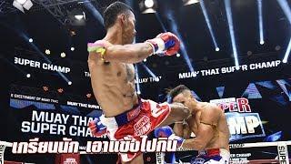 ช็อตเด็ดเกรียนดีนัก เอาบาทาไปกิน | Muay Thai Super Champ | 16/12/61