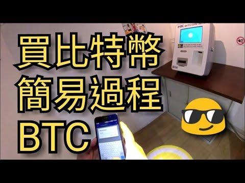 Cum să depuneți bitcoins în portofel