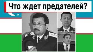 Что ждет предателей? Живые примеры: Шухрат Гулямов, Рашид Кадыров, Адхам Ахмедбаев...