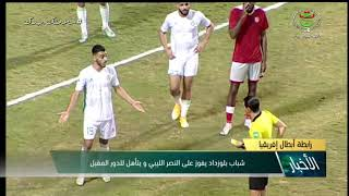 Eliminatoires CL : Nasr (Lybie) 0-2 CR Belouizdad