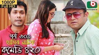 হাসির নতুন নাটক - কমেডি ৪২০ | Bangla New Natok Comedy 420 EP 301 | AKM Hasan & Ahona - Serial Drama