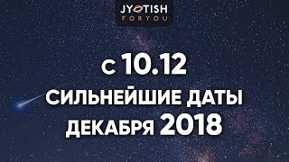 с 10.12 - Сильнейшие даты Декабря 2018