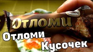 Русский Сникерс батончик ОТЛОМИ себе кусочек