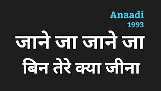 Jane Ja Jane Ja Bin Tere Lyrics Hindi जाने   - YouTube