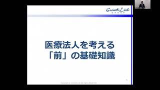 【医療法人化セミナー】ゼッタイ成功する医療法人200%活用法