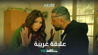 تحميل اغاني زيارة ملغومة وطريفة بين سعد ومايا وبداية شراكة بينهما في أولاد آدم MP3