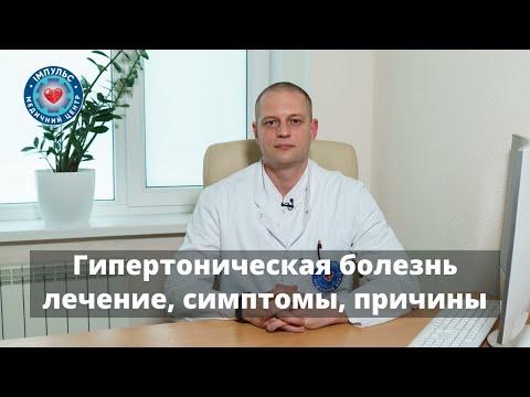 Гипертоническая болезнь - симптомы, причины, лечение и профилактика гипертонии