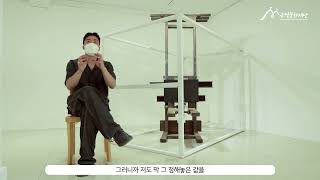 2021 서동예술창작공간 「뮤지엄 서동」 SEASON 1. 예술가, 놓을 수 없는 예술의 혼 展 작가 인터뷰